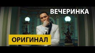 Скриптонит – Вечеринка (Оригинал песни)