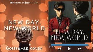 【フル歌詞付き】NEW DAY, NEW WORLD(ニューデイニューワールド)Hilcrhyme(ヒルクライム)Gottsu~an Karaoke Cover