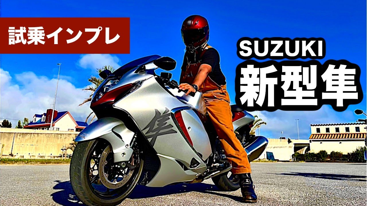 【バイク】SUZUKI 新型 隼 試乗インプレッション【モトブログ / Motovlog】