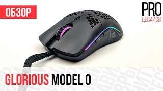 Glorious Model O Review! Best Gaming Mouse of 2019!