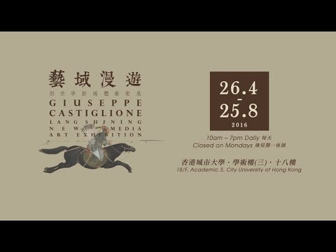 Giuseppe Castiglione Lang Shining New Media Art Exhibition (Extended until 25 Aug 2016)