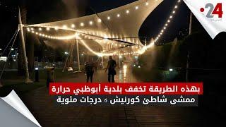 بهذه الطريقة تخفف بلدية أبوظبي حرارة ممشى شاطئ كورنيش 6 درجات مئوية