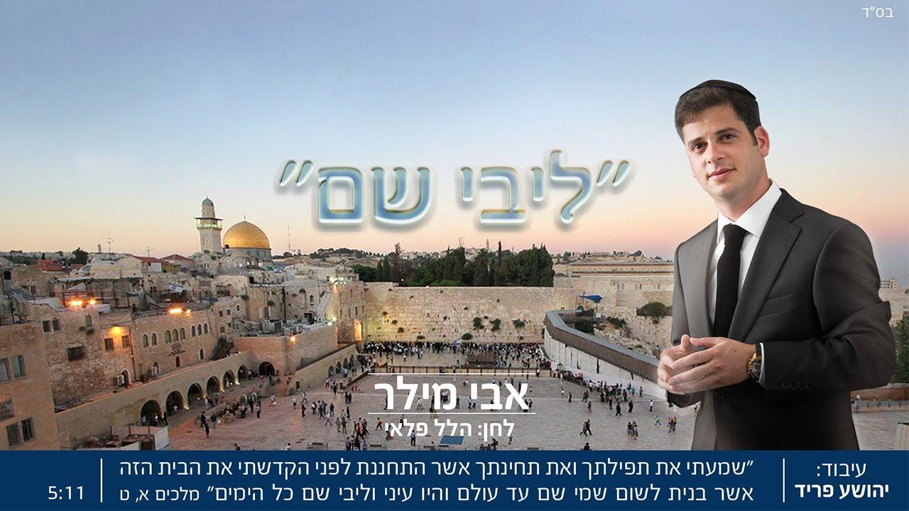אבי מילר - ליבי שם - יום ירושלים | Avi Miller - Libi Sham - Jerusalem Liberation Day