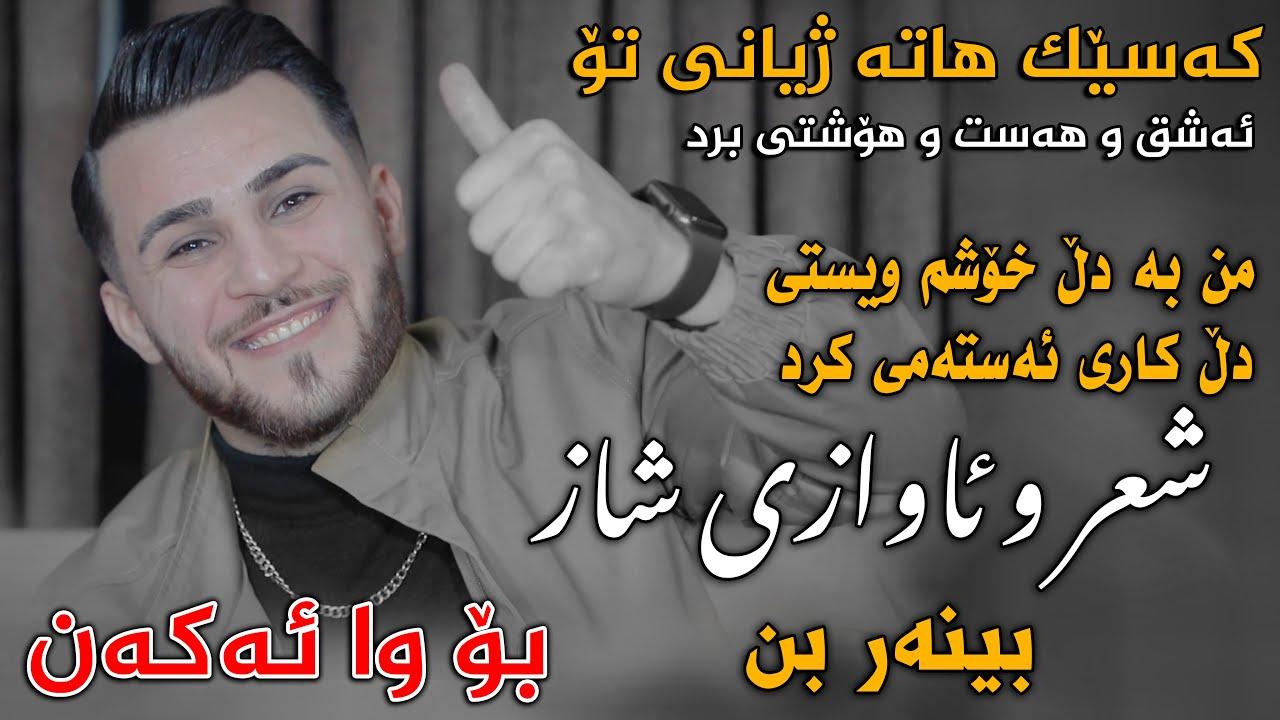 Ozhin Nawzad (Kasik Hata Zhyane To) Danishtni 3abwdi w Peran - Track 1 - ARO