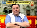 Master Stroke Exclusive: Issue of Kashmir should come to an end now, says Rishi Kapoor