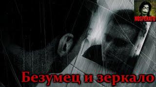 Истории на ночь - Безумец и зеркало