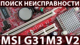 Компьютер не включается после грозы. Ремонт платы MSI G31M3 V2 MS-7529 Ver 1.1(, 2015-04-03T20:41:11.000Z)