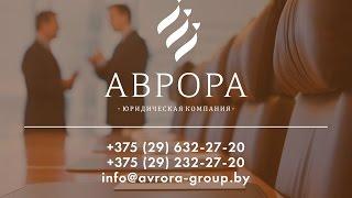 Юридические услуги бизнесу в Республике Беларусь
