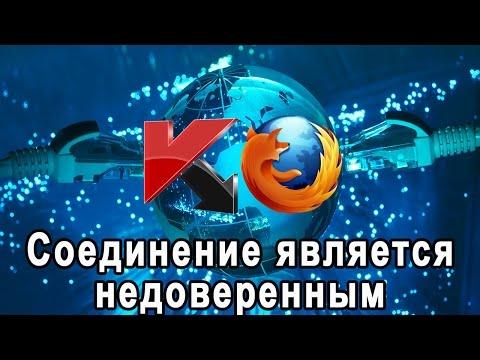 Kaspersky 2016 & Mozilla Firefox - Это соединение является недоверенным