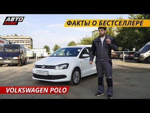 Сколько проблем подкинет Volkswagen Polo Sedan? | Подержанные автомобили