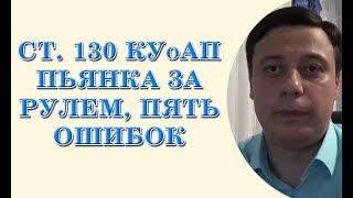 видео Кодекс Украины об административных правонарушениях