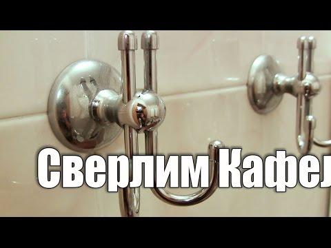 Чем сверлить кафель. Установка крюков в ванной