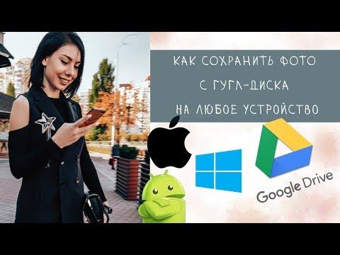 КАК СОХРАНИТЬ ФОТО С GOOGLE ДИСКА НА iphone   android   PC