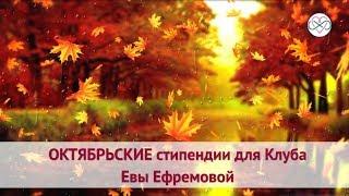 Результаты октябрьского розыгрыша стипендий клуба Евы Ефремовой
