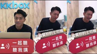 周國賢 一起聽 Endy Chow kkbox 181206