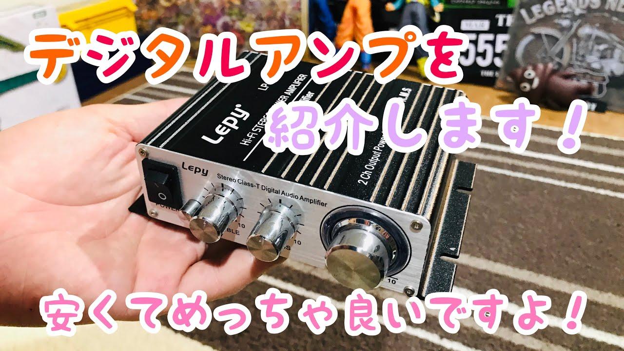 激安デジタルアンプ紹介!!これめっちゃ良いよ!