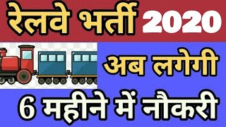 Railway recruitment 2018 2017 Video