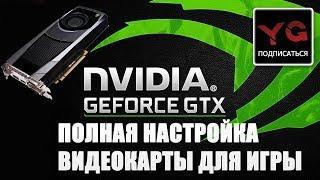 Настройка видеокарты nvidia для CS GO TheFridayTV