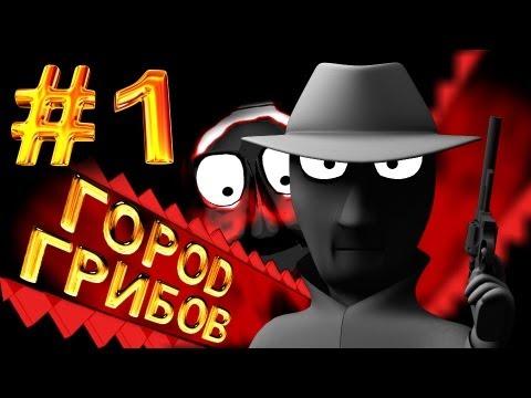 Город грибов #1 (Пилот) черная комедия 14+