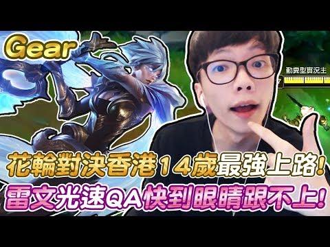 【Gear】花輪對決香港14歲最強上路!雷玟光速QA快到眼睛跟不上!