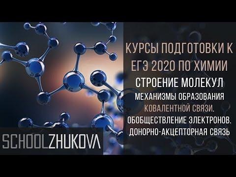Строение молекул. Механизмы образования ковалентной связи. ЕГЭ 2019 Химия