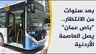 🇯🇴 حافلات جديدة بمواصفات عصرية في شوارع الأردن