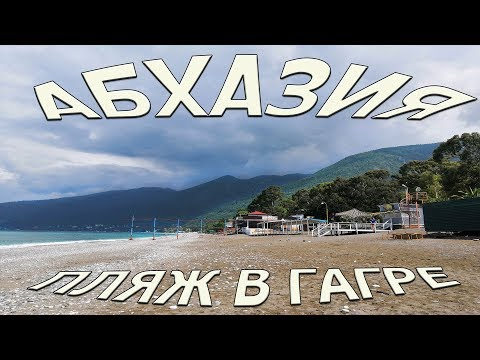Абхазия, Гагра, море в конце мая. Дорога к морю от отеля Астан Гагра.