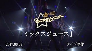 たこ虹春の全国ツアー「Rainbow Revolution」@Zepp Namba より 3rd single 「RAINBOW〜私は私やねんから〜」TYPE-E M2:収録 #たこ虹 #たこやきレインボー ...