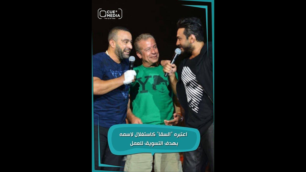 الفلوس تتسبب بأزمة بين تامر حسني و أحمد السقا