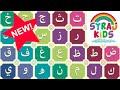 Learn the Arabic Alphabet Song  الأحرف الأبجدية العربية FREE