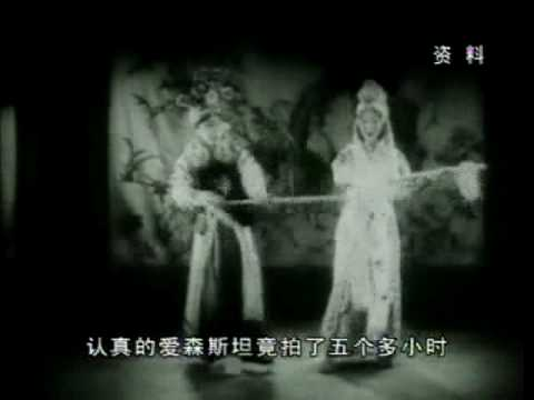 Eisenstein's Film with Mei Lanfang performing (1935)