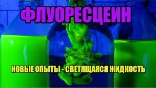 ФЛУОРЕСЦЕИН - Светящаяся жидкость ! ХИМИЯ