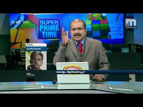 With whom does Kerala stand?| Super Prime Time| Part 1| Mathrubhumi News