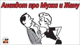 Самый свежий ОЧЕНЬ смешной АНЕКДОТ Про Мужа и Жену . Смех до слез))). можно Маме потом рассказать))