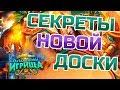Hearthstone СЕКРЕТЫ НОВОЙ ДОСКИ Растахановы игрища mp3
