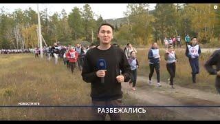 В Улан-Удэ прошёл всероссийский день бега