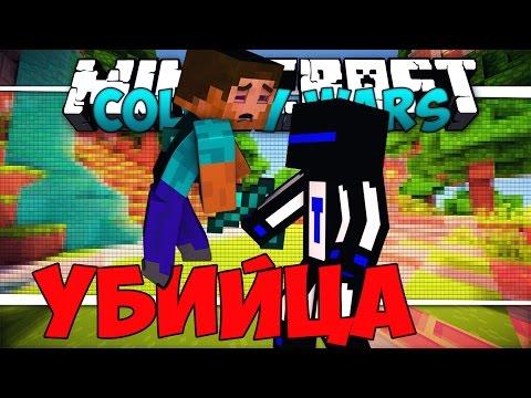 Minecraft Colony Wars : Играем за убийцу! #20