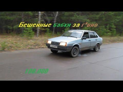 ВАЗ 2109 по цене  Toyota MARK 2. Кусок г*вна за 100к