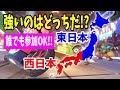 【マリオカート8DX】東日本VS西日本!強いのはどっちだ!!【生放送】