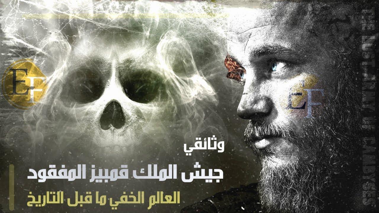 وثائقي جيش الملك قمبيز المفقود ، لـعنة الـطاغـية الثاني ولغز الاختفاء