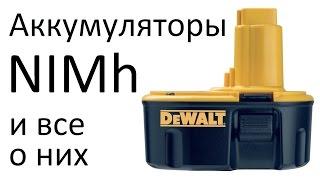 РоботунОбзор: NiMh аккумуляторы