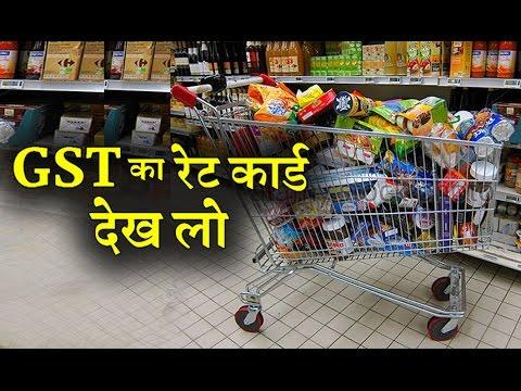 GST लागू होने के बाद क्या होगा सस्ता और क्या होगा महंगा यहां देखिए  INDIA NEWS VIRAL