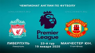 Ливерпуль Манчестер Юнайтед 19 01 2020 прогноз и ставки на матч 23 тура АПЛ