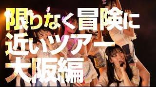 2016年9月17日大阪の江坂MUSEにて行われた「限りなく冒険に近いツアー ...