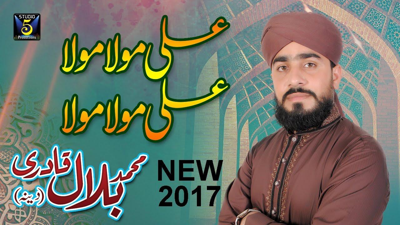 New manqabat mola ali 2017- Ali Mola Mola -Muhammad Bilal Qadri Dina  -Recorded & Released by STUDIO5