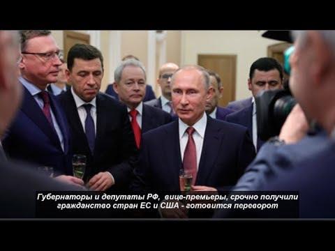 Губернаторы, депутаты, вице премьеры срочно получили гражданство стран ЕС и США.№1010