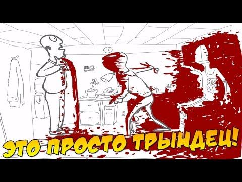 24 СПОСОБА УБИТЬ БОССА - Whack Your Boss