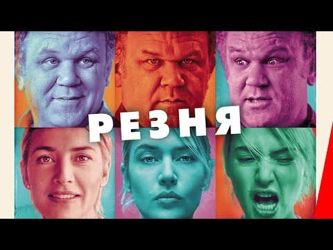 РЕЗНЯ (2011) фильм. Комедия