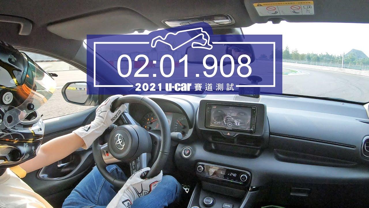 【單圈測時】Toyota GR Yaris/麗寶國際賽車場/最佳單圈完整記錄畫面/賽車手陳意凡(心得分享可開啟中文字幕) /測試規範詳見影片敘述 | U-CAR 賽道測試
