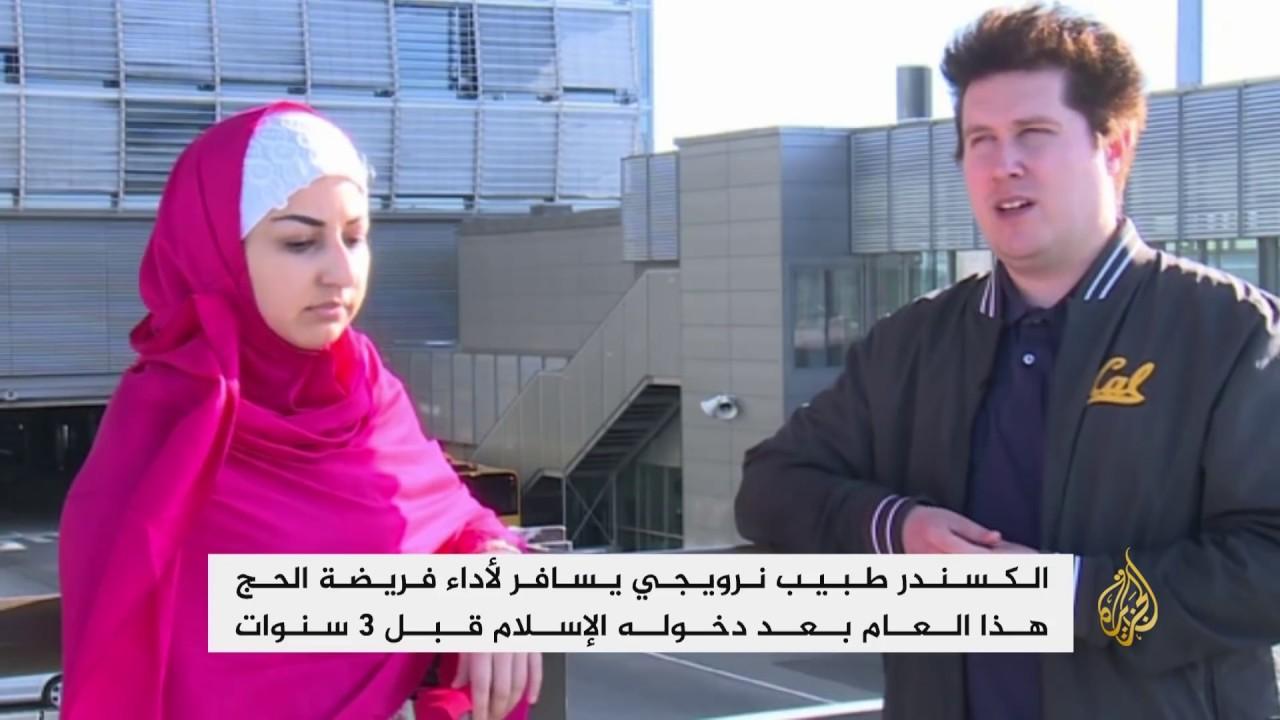 الجزيرة:طبيب نرويجي يسافر لأداء فريضة الحج